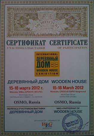 Дер дом_сертификат